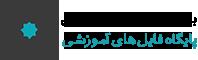 بنیاد آموزش مجازی ایرانیان | مرکز فایل و آموزش های دانلودی | خرید و فروش انواع فایل آموزشی، جزوه آموزشی، ویدئو آموزشی در پروژه استاد باما